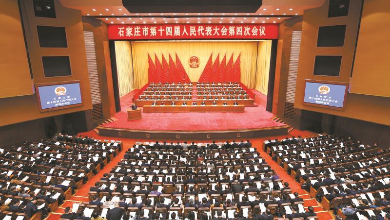 1月21日,石家庄市第十四届人民代表大会第四次会议开幕