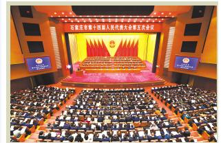 1月15日,石家庄市第十四届人民代表大会第五次会议在人民会堂开幕。图为大会会场,本报记者  摄