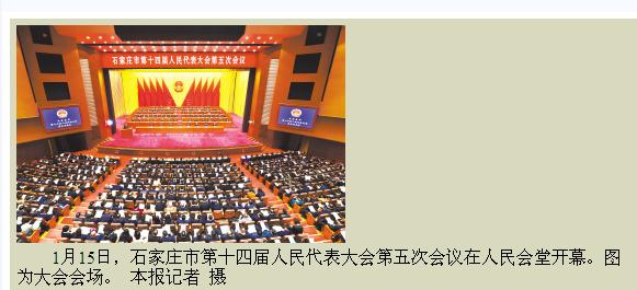 1月15日,石家庄市第十四届人民代表大会第五次会议在人民大会堂开幕。图为大会会场,本报记者  摄