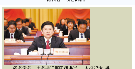 省委常委、市委书记邢国辉讲话。本报记者  摄