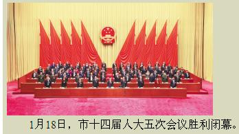 1月18日,市十四届人大五次会议胜利闭幕。