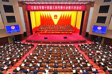 2月26日,石家庄市第十四届人民代表大会第六次会议在人民会堂开幕